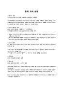 (영문) 양해각서(Memorandum Of Understanding, mou)(3)