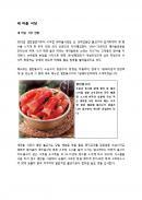 새마을식당 마케팅분석 보고서(간단)