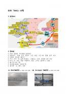 북유럽 여행가이드북