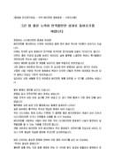 (격려사) 배드민턴 동호회장 경기인사말