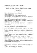 (연설문) 배드민턴 동호회장 모임인사말
