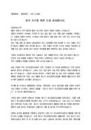 (연설문) 최고경영자과정 동문회장 인사말