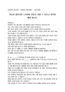 (연설문) 초등학교 학부모회장 정기모임 인사말