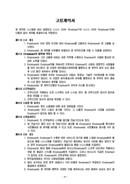 고용계약서(외국인을 고용하는 경우)(국문 번역)