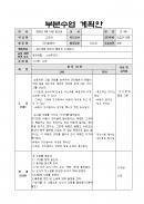 부분수업 계획안(새노래지도)