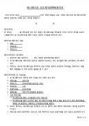 애니메이션 외주제작(OEM) 계약서