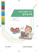 전자상거래 창업가이드(인터넷 쇼핑몰)