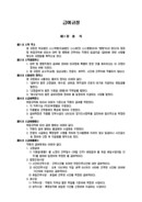 급여규정 (payroll regulations, 給與規程)
