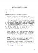설비개발 비밀유지계약서(NDA)