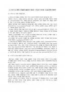 PDM과 MES의 내용과 POS의 정의 및 도입효과