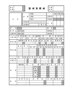 입사지원서(양식샘플) - 섬네일 1page