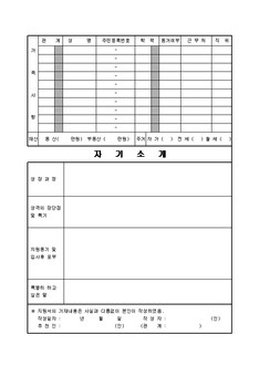 입사지원서(양식샘플) - 섬네일 2page