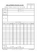 사내교육훈련 기타조치 보고서