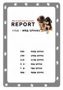 강아지와 발자국 리포트표지