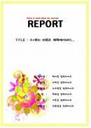 컬러 꽃문양 레포트표지