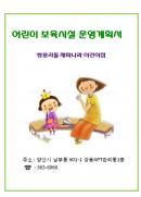 어린이 보육시설 운영계획서