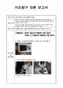 신발밑창 마찰력 보고(자유탐구 보고서)