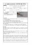 조선선박과 일본선박의 기능 비교실험을 통한 연구보고서