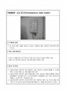 순간 온수기(Instantaneous water heater) 체크리스트
