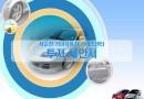 기아자동차 서비스센터 투자유치 사업계획서