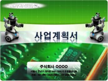 로봇개발사업 투자제안서
