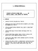 기획서 작성을 위한 기획실무교육자료