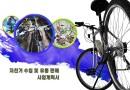 자전거수입 및 유통판매 사업계획서