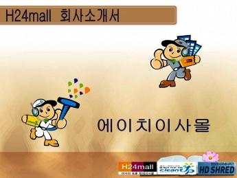 이사업체회사소개서