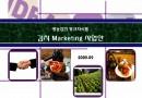 김치유통 사업제안서