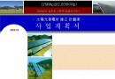 경남 사천 태양광발전소 건립 사업계획서