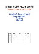 품질환경경영시스템 매뉴얼(ISO 9001:2009/ISO 14001:2004)