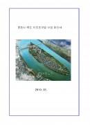 강원도 춘천시 위도 개발사업제안서
