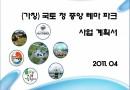 국토 정중앙 테마파크 사업제안서