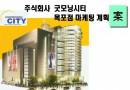 전남 목포 상업시설 마케팅제안서