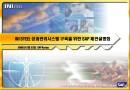 INISTEEL 성과관리시스템 구축을 위한 제안서
