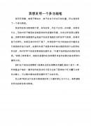 (중문) 다기능펜 발명하고 싶다(중국어 작문)