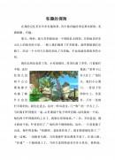(중문)재미있는 탐험(중국어 작문)