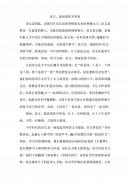 (중문)국어의 사랑(중국어 작문)