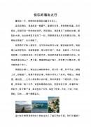 (중문)즐거운 바다 여행(중국어 작문)