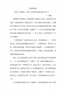 (중문)사랑으로 진정을 바뀐다(중국어 작문)