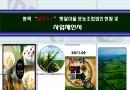 평택경기眞米 햇쌀마을 영농조합법인 사업제안서