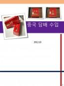 중국담배 수입 사업제안서