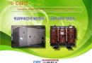 절전시스템 제품설치제안서