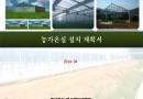농가온실 설치 계획서