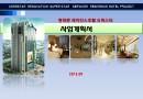 서울시동대문 레지던스호텔 사업계획서