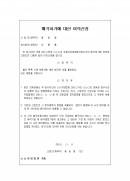 매각허가에대한 이의신청서(임대의 기간등 미공고)