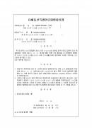 유체동산특별현금화 명령신청서(골동품)