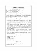 강제집행정지결정신청서(통상소송절차)