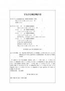 부동산강제경매신청서(미성년자)