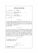 선박감수보존신청서